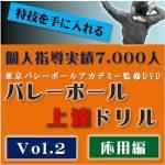 バレーボール上達ドリルシリーズ VOL.2 応用編