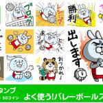 「バレーボールでのコミュニケーション用スタンプ」LINEクリエイターズスタンプ販売中!